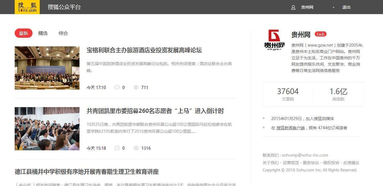 搜狐公众平台发布首期区域自媒体榜单贵州网榜上有名