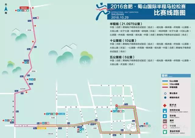 蜀山国际半程马拉松比赛明日鸣枪开跑 看完这条信息的人,不会被堵在路上