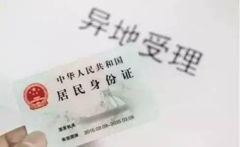 身份證異地辦理_駕駛證可以異地補證嗎_證gz暫住如何辦理廣州暫住證如何辦理
