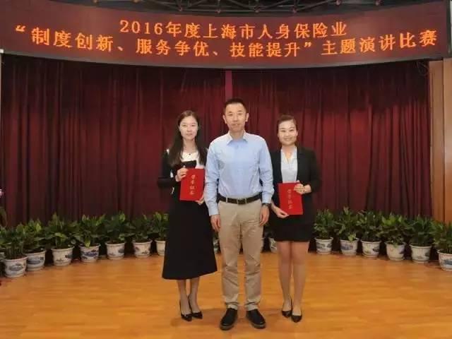 上海成功举办人身保险业立功竞赛主题演讲比赛