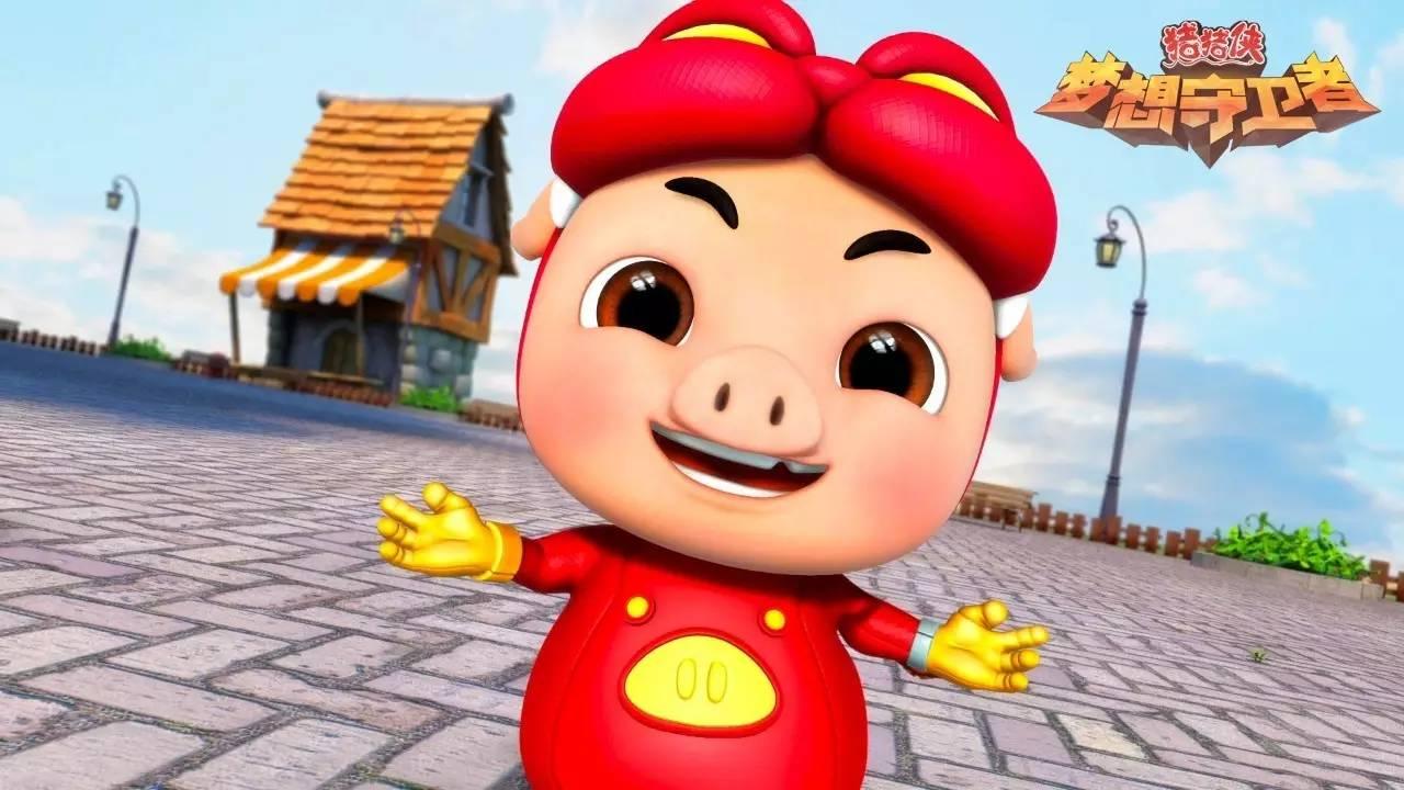 【员玩具】《猪猪侠之资讯守卫者》开播脑洞大开生孩子梦想图片