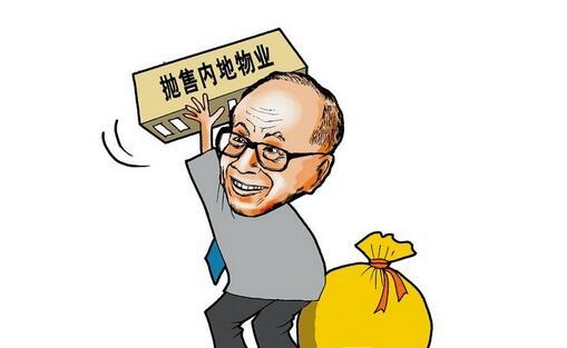 """00亿,长实地产出售世纪汇广场,李嘉诚又跑路?"""""""