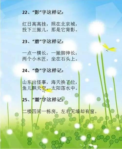 """小学语文顺口溜""""识汉字"""",太有才了! - sydhrc - 美好韵程的博客"""