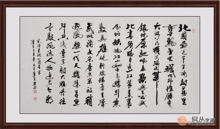 名家书法沁园春雪书法作品欣赏 总有一款你喜欢