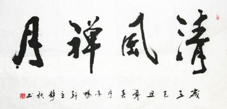 河北唐山著名书法家王静秋书写励志人生图片