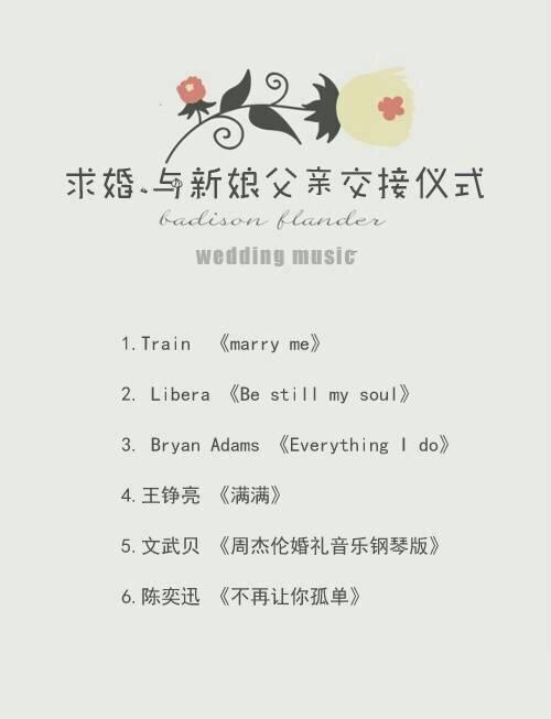 适合新郎新娘婚礼现场使用的歌曲图片