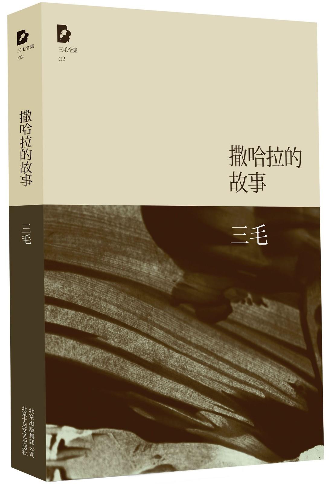 《三毛全集:撒哈拉的故事-6寸版》.pdf -max上传文档投稿赚钱...