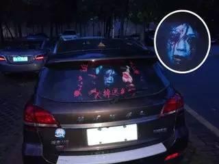 恐怖车贴吓坏后车司机!警方提示导致事故要担责!