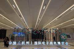 有融网受邀参展2016中国国际电子商务博览会