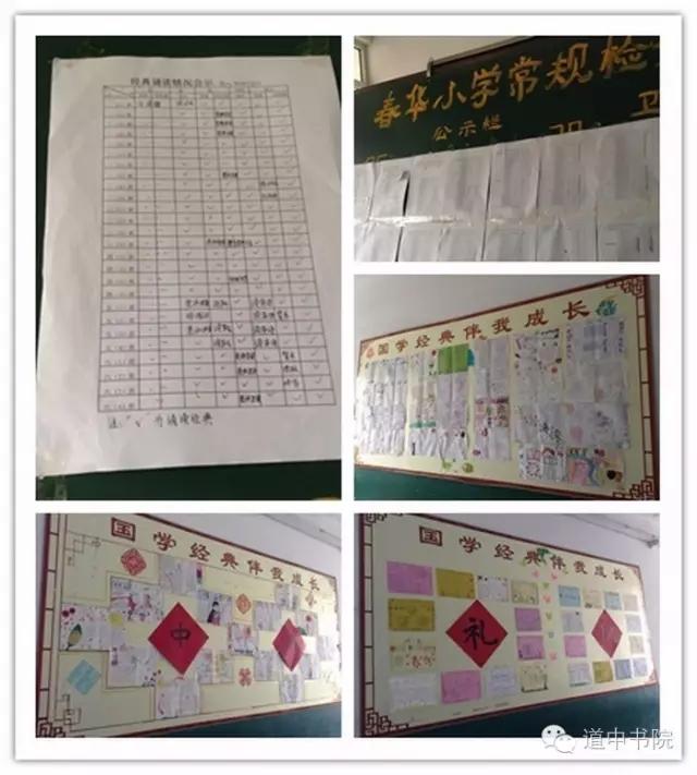 """每班国学经典""""建筑文明墙报做华人春标语""""北京中建诵读设计院厦门分公司"""