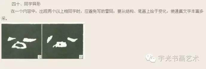 转:写好隶书40招 - 浅浅的欣赏 - wjr-161的博客