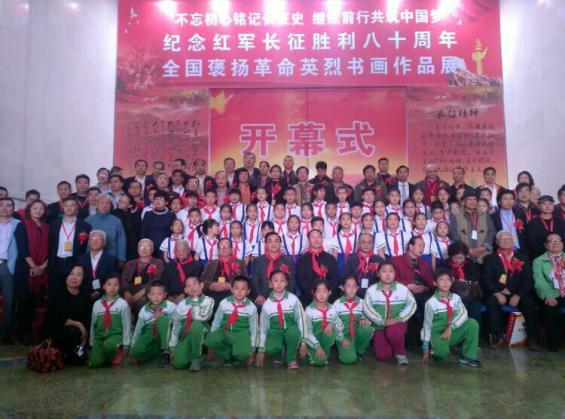 留念赤军长征成功80周年字画展在京举办