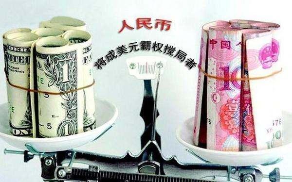 人民币贬值,美元走强,谁才是幕后的元凶?