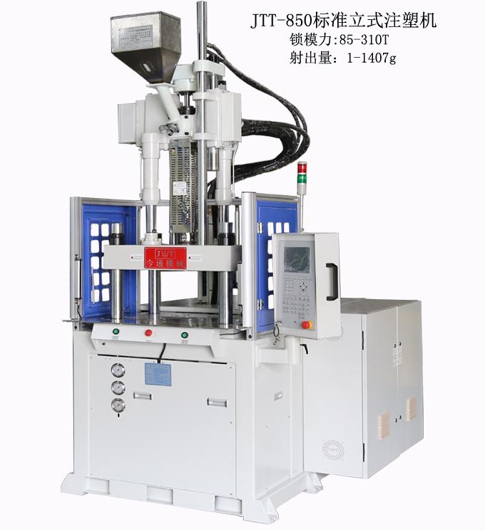 在立式注塑机正常工作时,模具是需要足够的锁模力来抵受射胶产生的