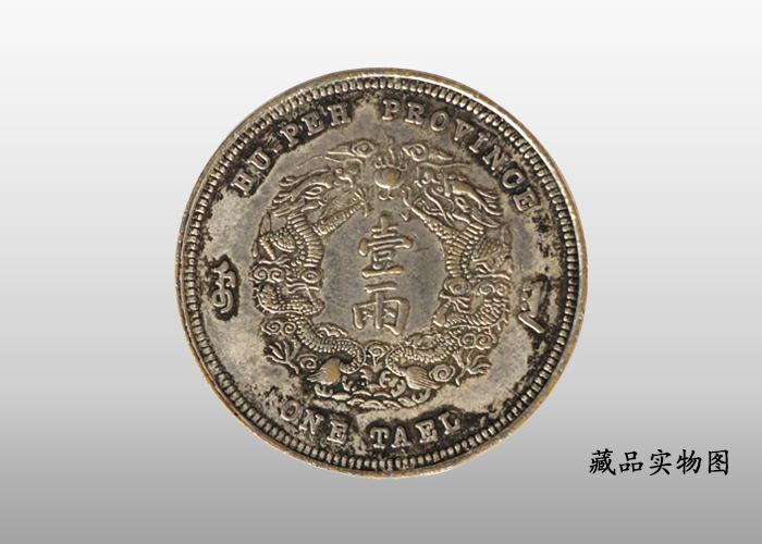 国玄艺术:精品清代银币寻有缘人