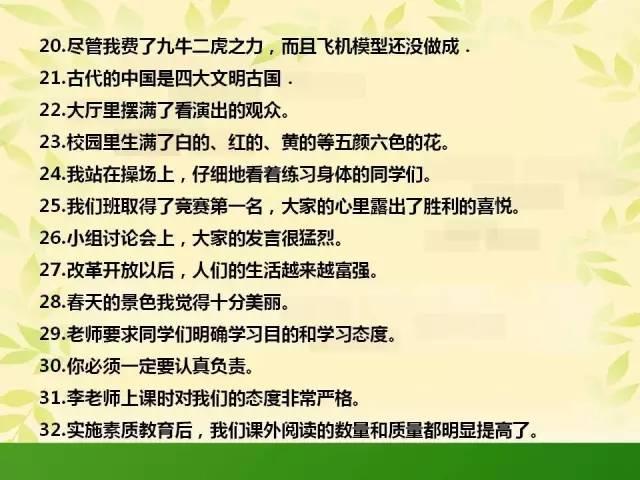 小学语文修改病句总攻略! - 梧桐花开 - 梧桐花开