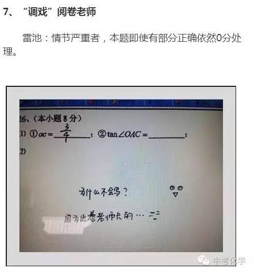 """2017中考电子阅卷的""""真相"""""""