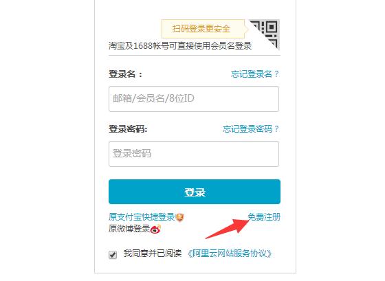 阿里云平台如何注册域名