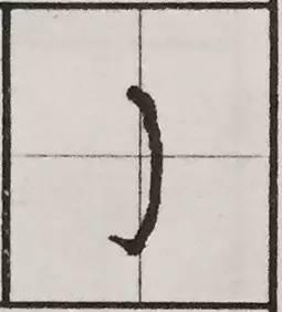 注意,弯钩这个笔画的要点是:-弯钩的写法