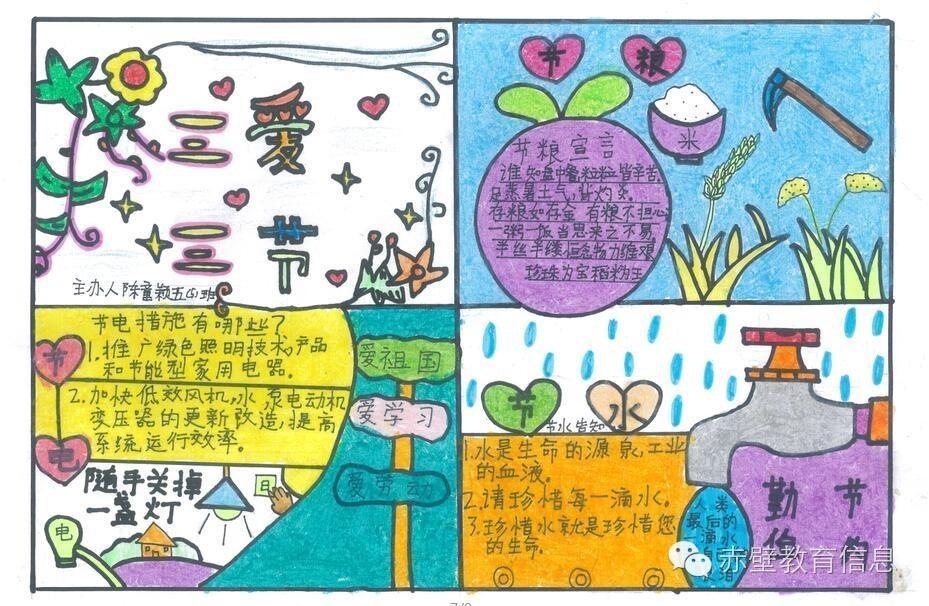 """学生用手抄报来展示""""三爱三节"""" 活动"""