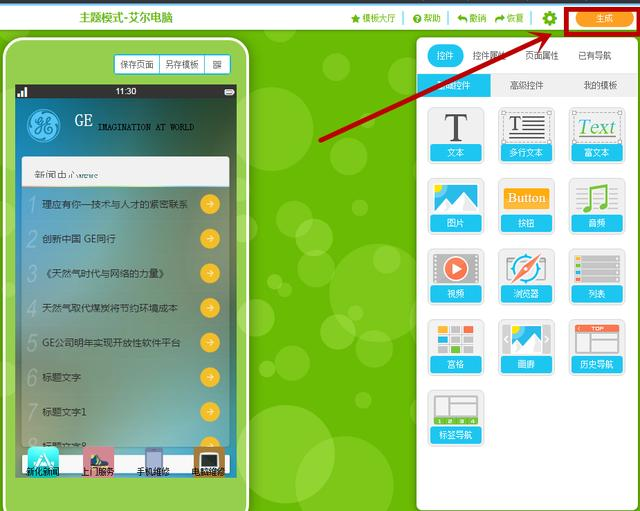 教你如何免费制作和发布属于自己的手机app!