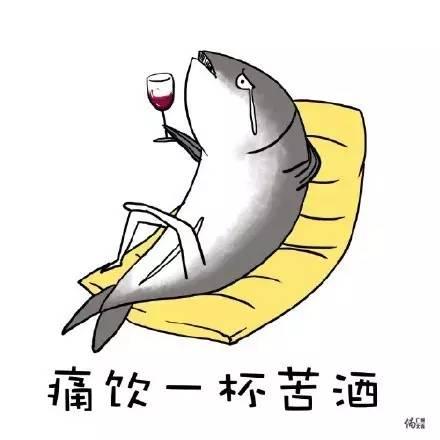 咸鱼没有梦想,就认真做一条无所畏惧的咸鱼!