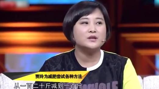 贾玲自爆打初期针为v初期试过一个月不吃饭刘小静塑身瑜伽瘦脸图片