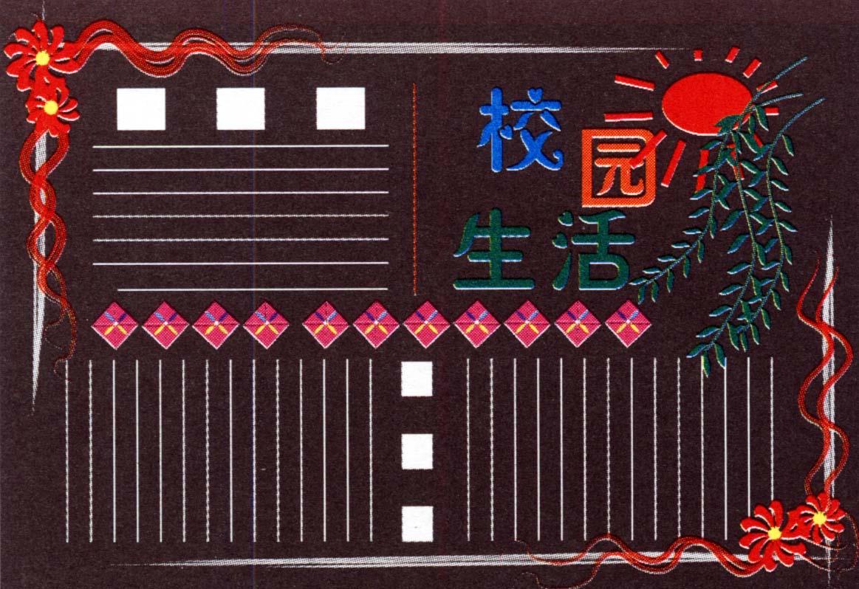 黑板报花边纹样设计1000例