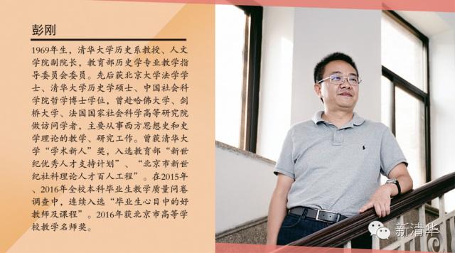 """点亮身边的读书 """"种子"""" ——记北京市高等学校教学名师奖获得者、清华大学历史系教授彭刚"""