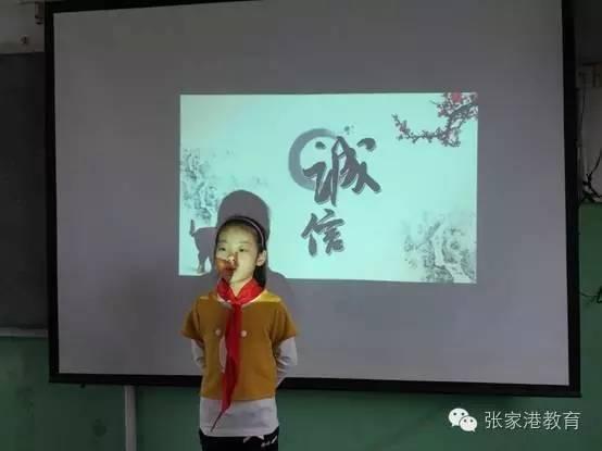 共铸诚信崇小 争做美丽学生,传承中华民族的传统美德