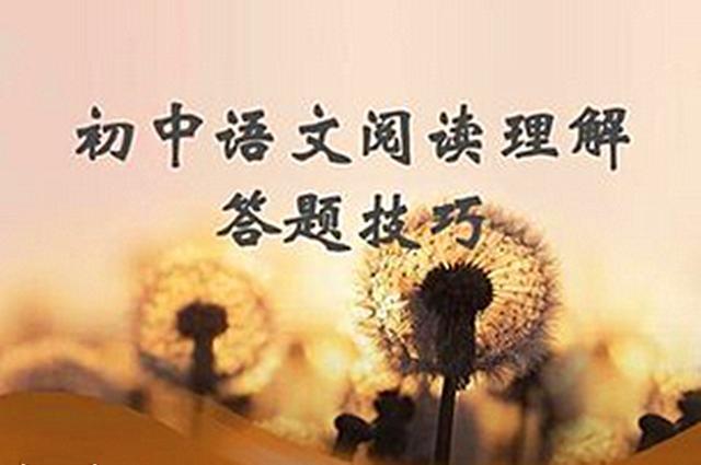 掌握初中语文阅读理解6大答题公式,轻松拿下4