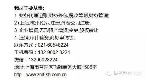 【最新财税消息】上海税务局明确本市增值税起