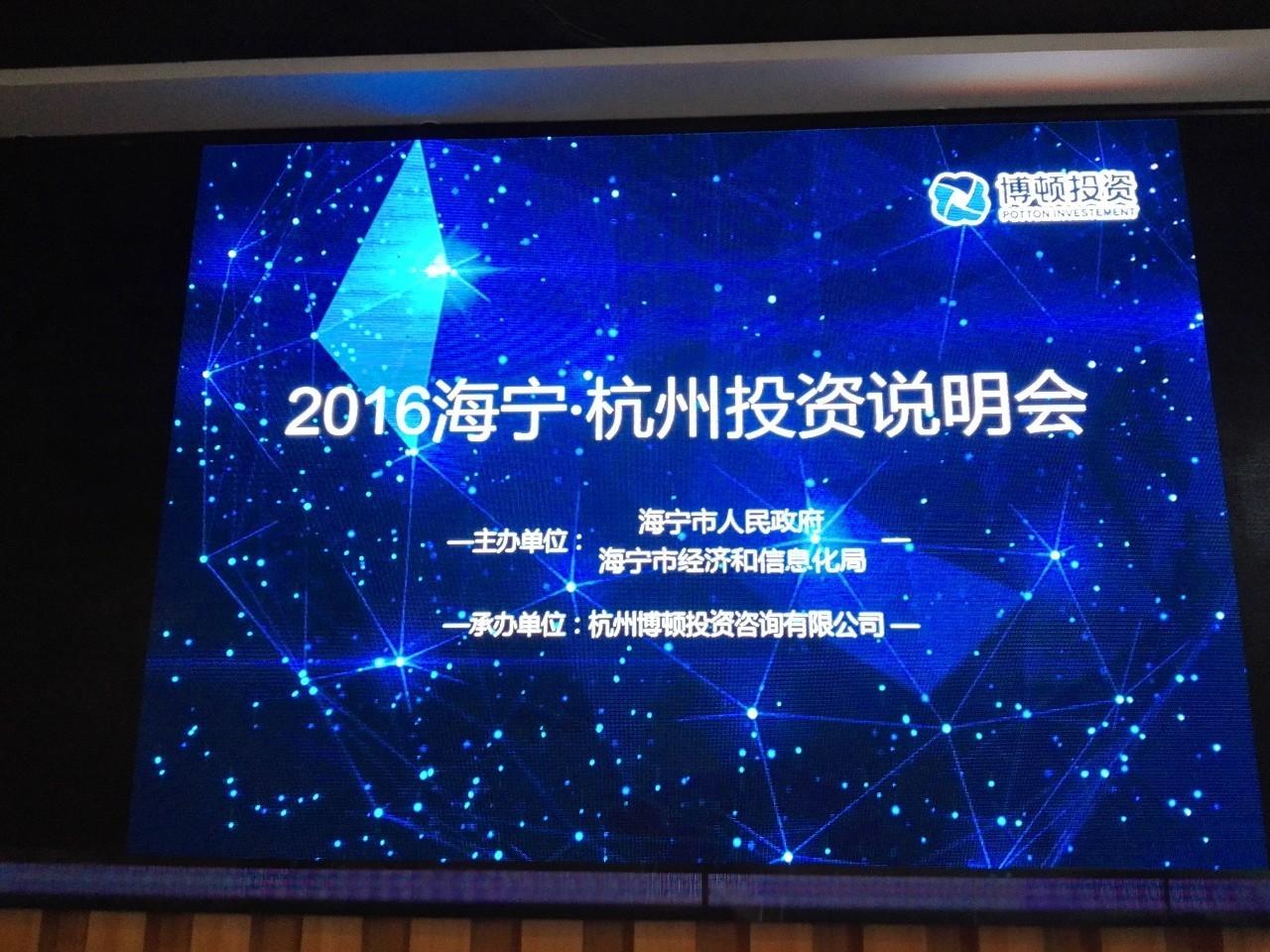 2016海宁·杭州投资说明会
