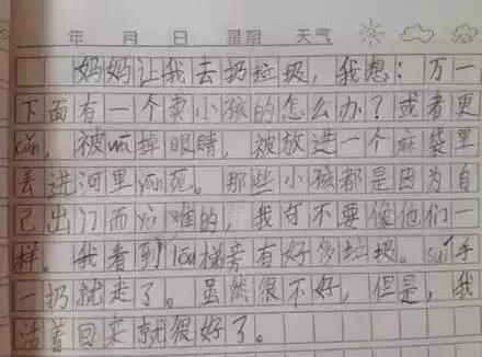 我爱老师作文_小学生写奇葩恋爱作文 老师不甘示弱给出神评语!