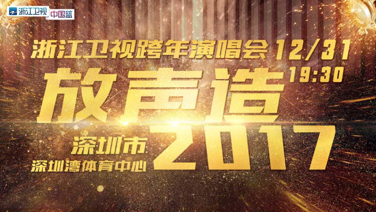 """2017浙江卫视""""放声造""""跨年深圳群星演唱会图片"""