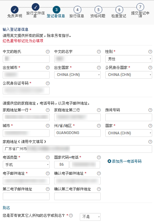 EVUS网站美国签证登记填写详细攻略