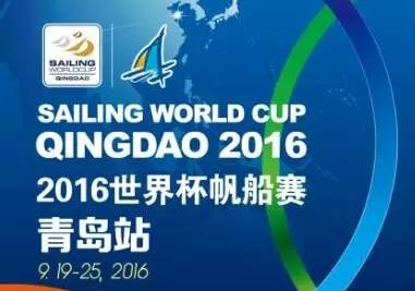 【海上大片 精彩来袭】2016世界杯帆船赛青岛站船歌摄影大赛获奖