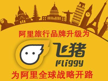 """阿里巴巴集团27日宣布将旗下的旅行品牌""""阿里旅行""""升级为全新品牌"""