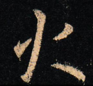 """水字的笔画-王铎草书""""火""""字   如上图所示,书法中楷书规范字""""火""""字之所以先"""