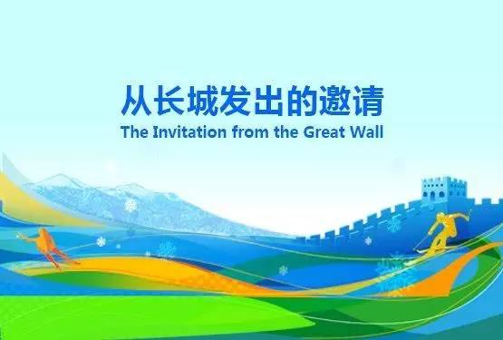 征集| 2022年北京冬奥会会徽征集,一份从长城发出的邀请图片