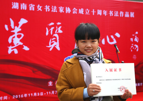 衡阳县一乡村女教师书法入选湖南书协作品展