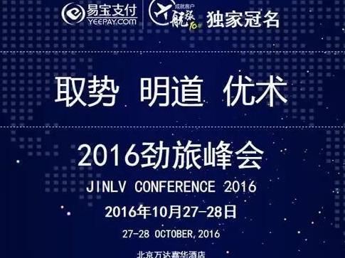中国国度旅游·劲旅奖获奖名单新颖出炉
