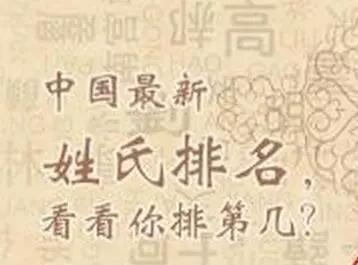 中国最少的姓氏_中国姓氏人口排名最少