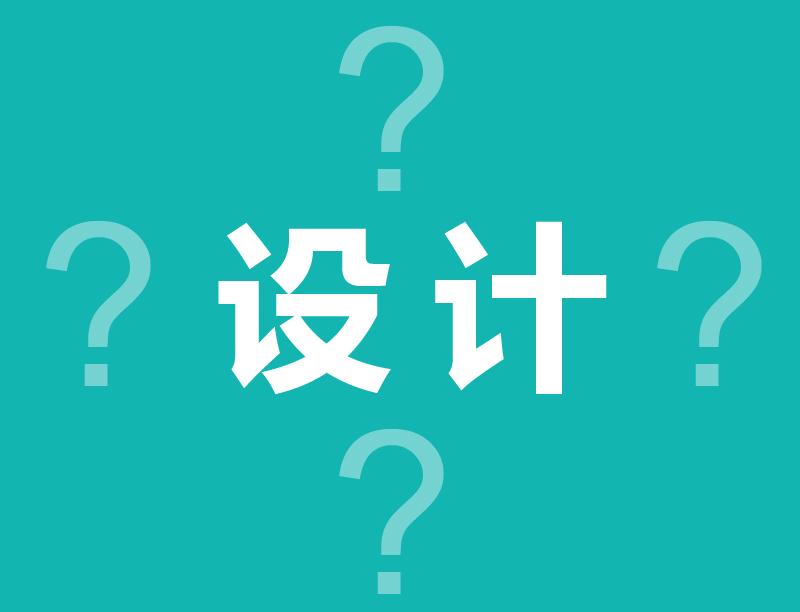 余姚设计培训学校:平面设计到底是干什么的?