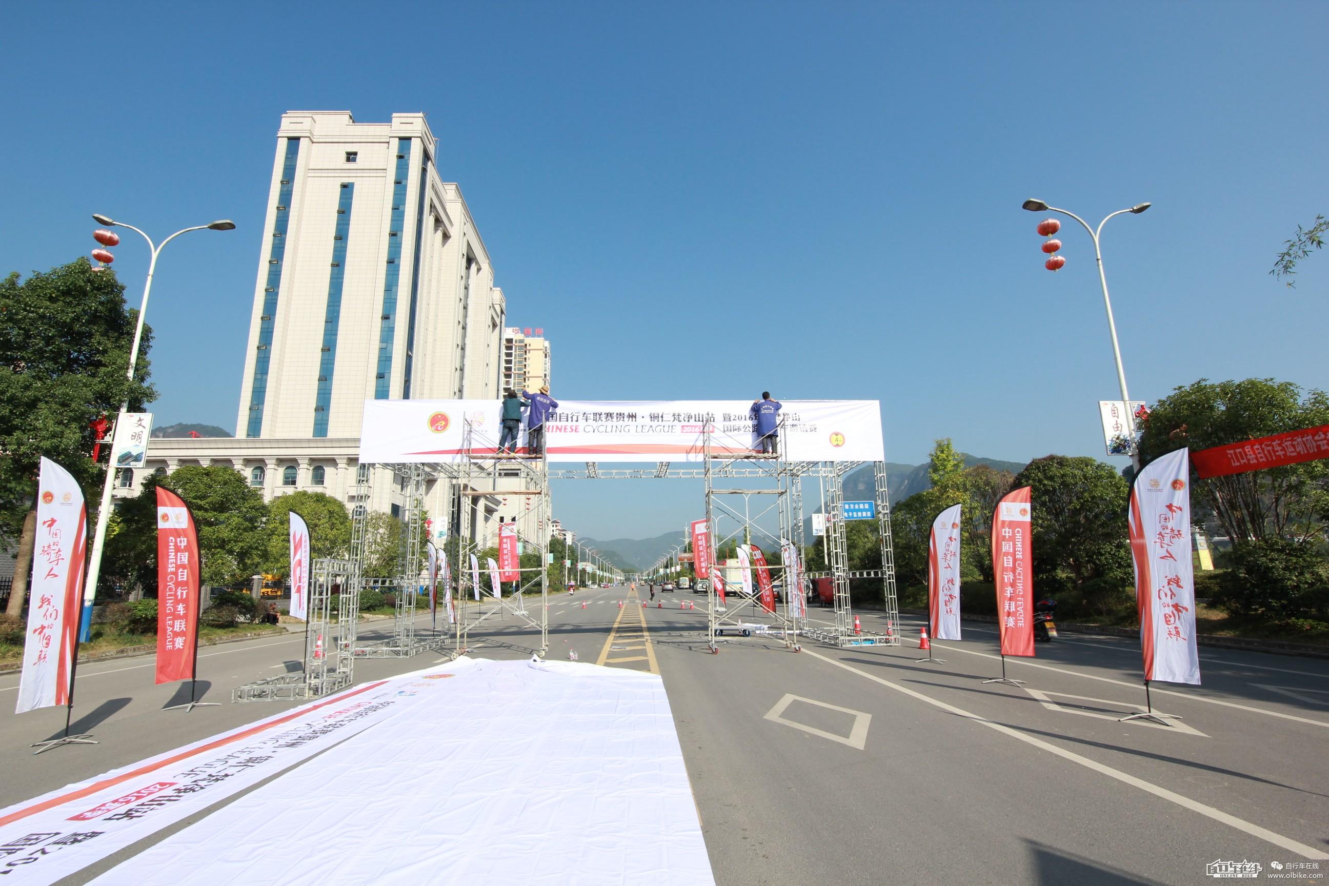 中国自行车联赛贵州·铜仁梵净山站暨2016年环梵净山国际公路自行车邀请赛