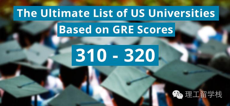 【终极选校名单】GRE310-320能选哪些优质院