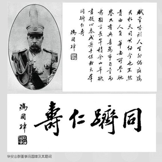 北洋龙虎榜之冯国璋 - 一正一反之为政 - 如是我闻