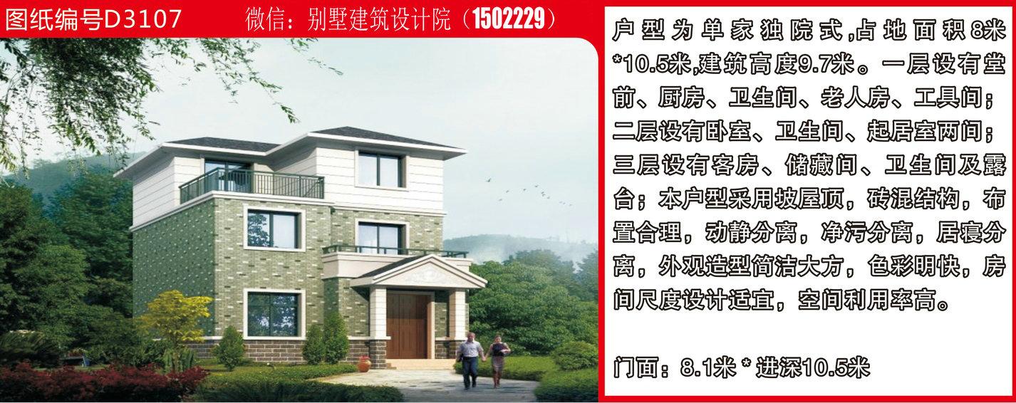 三层别墅设计图 农村自建房设计 两层住宅图集精选