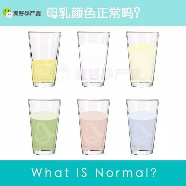 产后母乳颜色之谜 母乳什么颜色才是正常的?