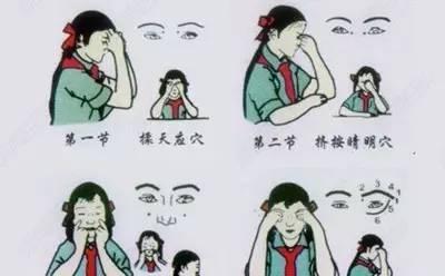 老婆不托老公操我mp4_5分钟,眼保健操从小做到老.